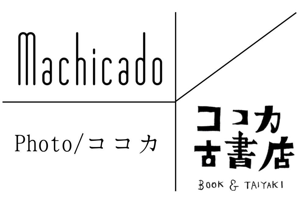 ココカ古書店とMachicado マチカド まちかど